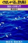 イカはしゃべるし、空も飛ぶ―面白いイカ学入門 (ブルーバックス)
