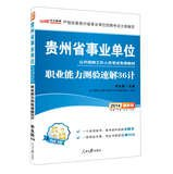 In public education 2014 Guizhou Province institutions open recruitment of staff specific exam materials : career aptitude test speed solution 36 meter ( latest edition )(Chinese Edition) PDF