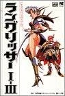 Langrisser 1-3 (Wonder Life Special SHOGAKUKAN GAME BOOK) (1998) ISBN: 4091026850 [Japanese Import]