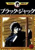 ブラック・ジャック(15) (手塚治虫漫画全集)