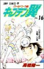 Captain Tsubasa - World Youth Hen (16) (Jump Comics) (1997) ISBN: 408872268X [Japanese Import]