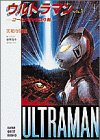 Ultraman <VOL.1> Gold Rush strategy (super Quest Novel) (1993) ISBN: 4094401717 [Japanese Import]