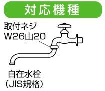 三栄水栓 【洗濯機水栓用取り付け金具】 洗濯機用ニップル PT331