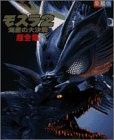 Great Decisive Battle Ultra Complete Works of two undersea Mothra (TV-kun Deluxe) (1998) ISBN: 4091014615 [Japanese Import]