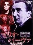 マリオ・バーヴァ 地獄の舞踏 [DVD]