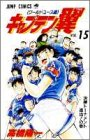 Captain Tsubasa - World Youth Hen (15) (Jump Comics) (1997) ISBN: 4088722671 [Japanese Import]