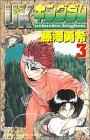 UKキングダム 3 (少年チャンピオン・コミックス)
