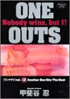 ONE OUTS 第12巻
