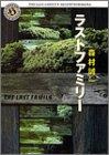 ラストファミリー (角川ホラー文庫)