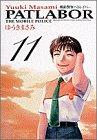 Mobile Police Patlabor (11) (Shonen Sunday Comics <wide version>) (1997) ISBN: 4091247318 [Japanese Import]