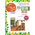 Ivy junior high school star exam (5th edition): English (with MP3 CD 1)(Chinese Edition) pdf