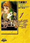 Andromeda Stories (1) (pocket comics (1)) (1999) ISBN: 4063480011 [Japanese Import]