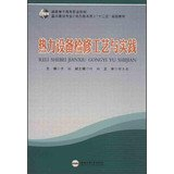Download National backbone vocational colleges focus on building professional ( Electric Power Technology category ) second five planning materials : thermal equipment maintenance process and practice(Chinese Edition) ebook