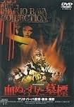 血ぬられた墓標 [DVD] B00006JOXK