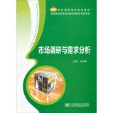 Market research and demand analysis of the 21st century vocational planning materials(Chinese Edition) ebook
