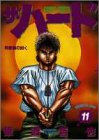 As of 11 Ashura The hard (Young Jump Comics) (1994) ISBN: 4088751477 [Japanese Import]