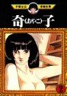 奇子(2) (手塚治虫漫画全集)
