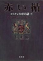 赤い楯(下) ロスチャイルドの謎