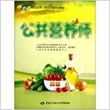 1 + X Vocational and Technical & Vocational Qualification Training materials: Public nutritionist ( 4 )(Chinese Edition)