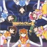 天使のしっぽ キャラクターソング& ― オリジナル・サウンドトラック Vol.2