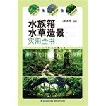 Aquarium Aquascape practical book(Chinese Edition)