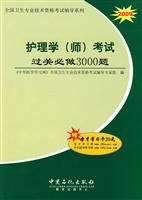 nursing-division-pass-the-exam-will-be-3000-titlechinese-edition
