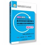 China plans 2014-2015 State Teacher Certification Examinations special series of textbooks Art subject knowledge and teaching ability harass papers (Junior High School)(Chinese Edition) PDF