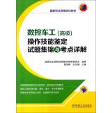 CNC lathe (advanced) skills to identify and test center Detailed questions Collection (national vocational qualification training materials)(Chinese Edition) pdf