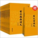 Book Popular Romance dynasties: Mao's history pillow book (Set of 12)(Chinese Edition)