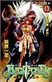BASTARD!! 13 (ジャンプコミックス)