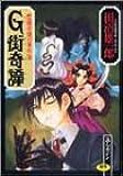 G街奇譚―麼織青蛾の事件簿 (ホットミルクコミックス 125)