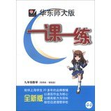 One lesson a practice : 9th grade math ( week in and week practicing Enhanced Edition ) ( East China Normal University ) ( New Edition ) ( 2013 Autumn )(Chinese Edition) pdf