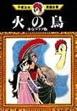 火の鳥(少女クラブ版) (手塚治虫漫画全集)