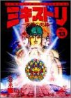 13 Mikisutori - to a new journey and death of the sun ... (Jump Comics Deluxe) (1996) ISBN: 4088586530 [Japanese Import]