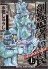 創造者の罠 上 (ヤングジャンプコミックス)