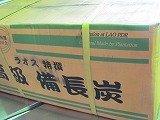 ラオス備長炭、切太丸15kgx2 30㎏ M丸サイズ、丸物 B00CWXO4SC