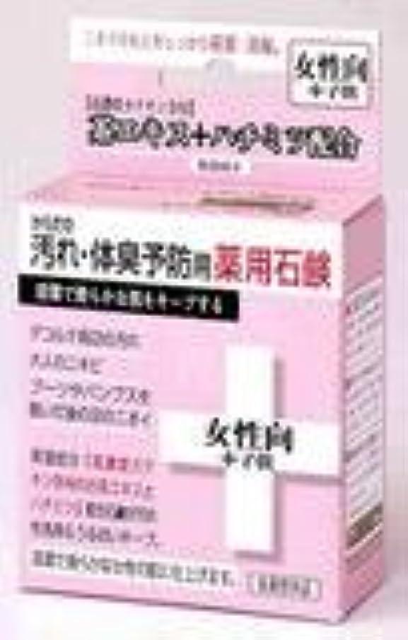 スピン用量クロールからだの汚れ?体臭予防用薬用石鹸 女性向+子供 80g