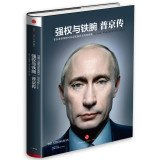 The Strongman: Vladimir Putin and the Struggle for Russia(Chinese Edition) PDF