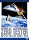 ゼロテスター DVD-BOX Mk-02 B0000844DC