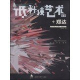 Download New Media Art and Design Books: low-tech art program + Zheng reached(Chinese Edition) pdf