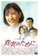 [DVD]イ・ヨンエ主演 真実のために DVD-BOX