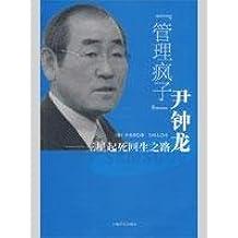 Management crazy Yun Jong-yong: Samsung back to life Road(Chinese Edition)