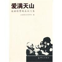 Love the sky mountain: Yuanjiang SWAT style anthology [Paperback](Chinese Edition)