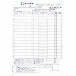 OBIC Business Consultants noncontinuous bank remittance form 4106 (japan import)