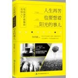 Read Online No matter how tough life but also thinking about the sun thing(Chinese Edition) ebook