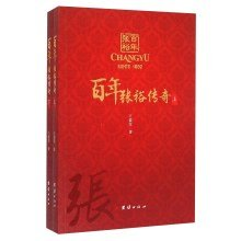 one-hundred-legends-of-changyu-set-2-volumeschinese-edition