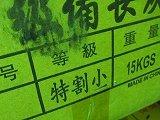 特割れ小15kgx10 150kg 中国備長炭 B00DV7F6VC