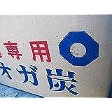 国産伊予オガ炭カット10㎏x3-30㎏、3箱、セット販売1送料、焼き物国産オガ炭、焼き肉、焼き鳥(期間 販売