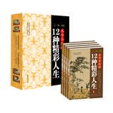Download A story of one person. one thing : Do not know 12 kinds Wonderful Life ( Set all 4 )(Chinese Edition) PDF