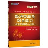 Download 2015 The latest version of both education Wen: PubMed economics exam exam last six sets of comprehensive capabilities absolute title(Chinese Edition) pdf epub